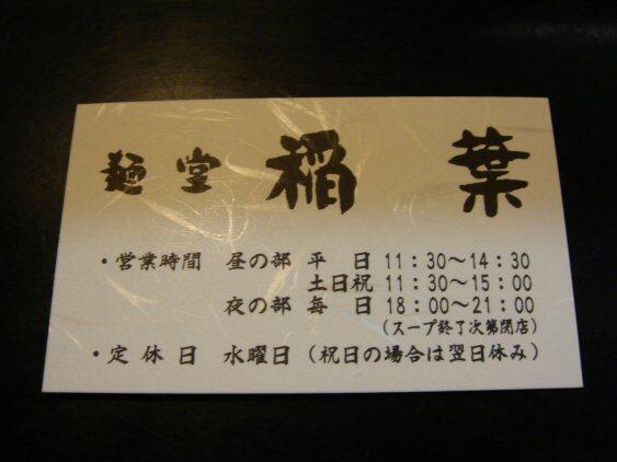 稲葉31.jpg