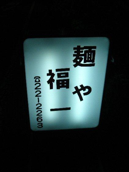 麺や福一1.jpg
