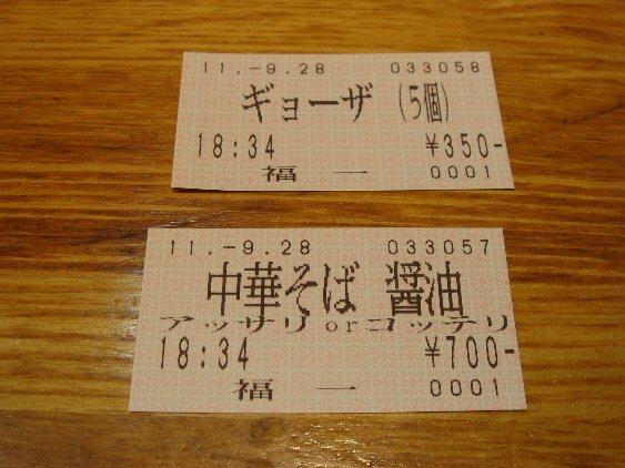 麺や福一3.jpg